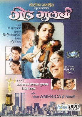 Buy God Gulabi: Av Media