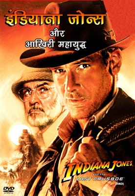 Buy Indiana Jones And The Last Crusade: Av Media
