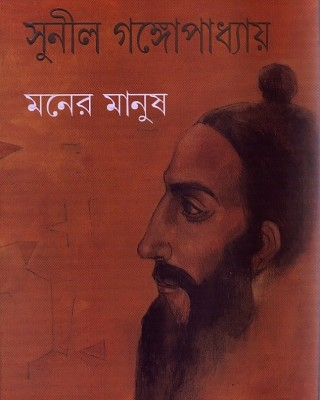 Buy Moner Manush (Bengali): Book