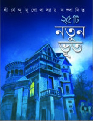 Buy Ponchisti Natun Bhut (Bengali): Book