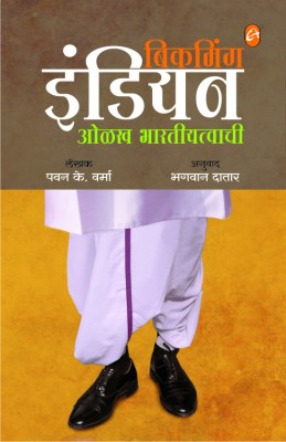 Buy Becoming Indian (Marathi): Book
