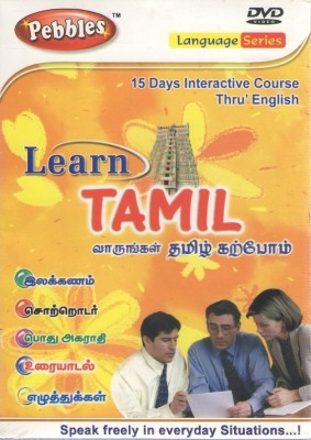 Buy Learn Tamil: Av Media