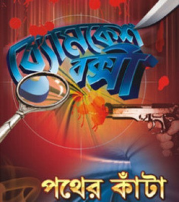 Buy Byomkesh Bakshi-Pather Kanta: Av Media