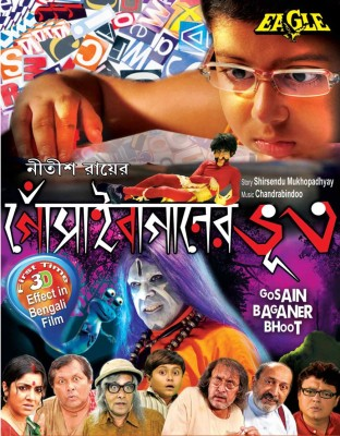 Buy Gosain Baganer Bhoot: Av Media