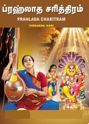Buy Prahlada Charitram: Av Media