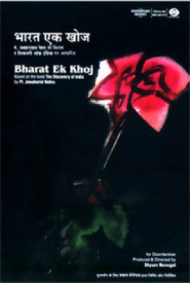 Buy Bharat Ek Khoj (Premium Edition): Av Media