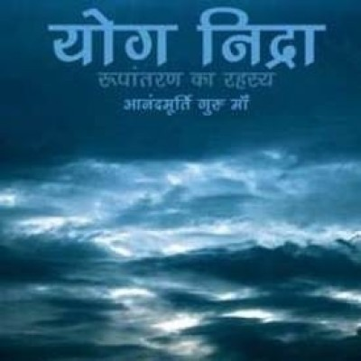 Buy Yog Nidra Hindi: Av Media
