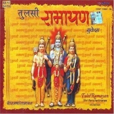 Buy Tulsi Ramayan - Mukesh Volume 1 To 5: Av Media