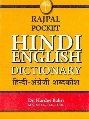 Rajpal Pocket Hindi English Dictionary (Hindi, English) Rajpal & Sons Edition price comparison at Flipkart, Amazon, Crossword, Uread, Bookadda, Landmark, Homeshop18