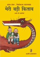 Meri Badi Kitab (Hindi): Book