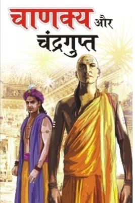 Chanakya Aur Chandragupt Hindi (Hindi) price comparison at Flipkart, Amazon, Crossword, Uread, Bookadda, Landmark, Homeshop18