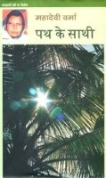 Path Ke Sathi (Hindi): Book