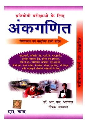 Buy Ankganit For Compt. (Hindi) 18th Edition: Book