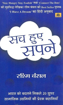 Buy Sach Hue Sapne (Hindi): Book