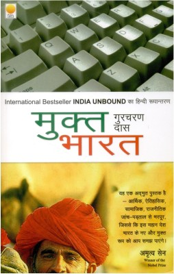 Mukt Bharat (Hindi) price comparison at Flipkart, Amazon, Crossword, Uread, Bookadda, Landmark, Homeshop18