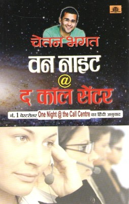 One Night @ The Call Centre (Hindi) price comparison at Flipkart, Amazon, Crossword, Uread, Bookadda, Landmark, Homeshop18