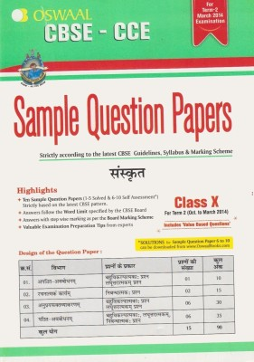 CBSE - CCE Sanskrit : Sample Question Papers - Term 2 (Class 10) (Sanskrit) price comparison at Flipkart, Amazon, Crossword, Uread, Bookadda, Landmark, Homeshop18