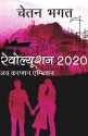 Revolution 2020 (Hindi): Book