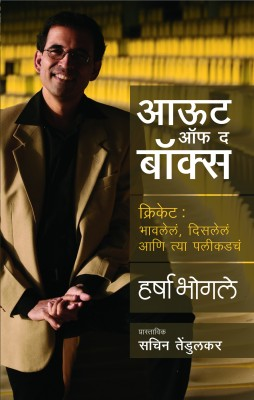 Buy Out of the Box ??? Cricket: Bhavalela, Disalela Ani Tya Palikadacha (Marathi): Book