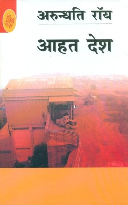 Buy Aahat Desh by Arundhati Roy-Hindi-Rajkamal Prakashan-Paperback (Hindi): Book