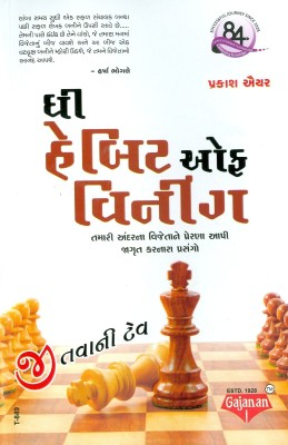 Buy The Habit Of Wining (Gujarati): Book