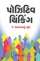 Positive Thinking (Gujarati): Book
