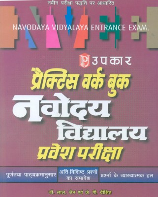 Practic Work Book Navodaya Vidhyalaya Pravesh Pariksha (Hindi) price comparison at Flipkart, Amazon, Crossword, Uread, Bookadda, Landmark, Homeshop18