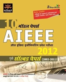 Important Books to prepare for AIEEE Exam?