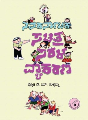 mulla nasruddin short stories in english pdf