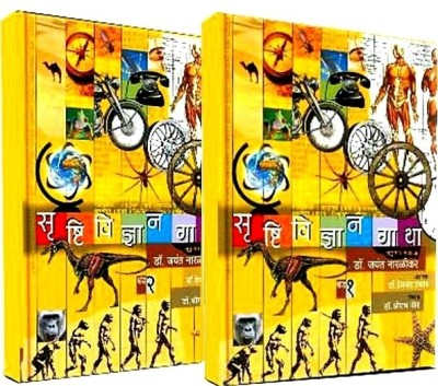Buy Srushtividnyangatha (Set Of 2 Books) (Marathi): Book