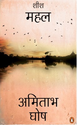Buy Sheesh Mahal (Hindi): Book