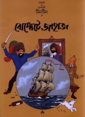 Buy Bombete Jahaj (Comics) (Bengali): Book