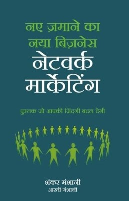 Buy Network Marketing: Naye Jamane ka Naya Business (Hindi): Book