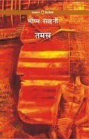 "TAMAS by BHEESM SHAHNI-Hindi-RAJKAMAL PRAKASHAN-Paperback 225 0 ""INV (Hindi): Book"