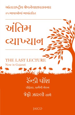 Buy The Last Lecture (Gujarati) 1st Edition: Book