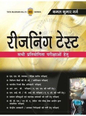 Buy Reasoning Test : Sabhi Pratiyogika Parikshao Hetu (Hindi): Book