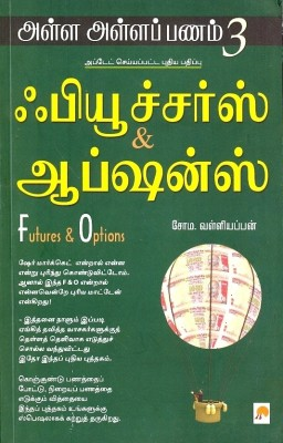 Buy Futures and Options (Tamil): Book