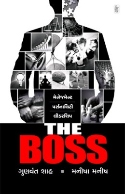 Buy The Boss (Gujarati): Book