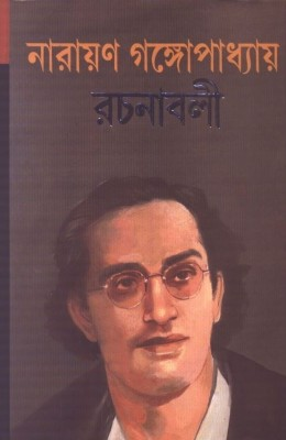 Rachanavali Vol. 11 (Bengali) price comparison at Flipkart, Amazon, Crossword, Uread, Bookadda, Landmark, Homeshop18