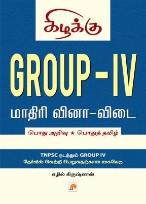 Tnpsc group 2 2012 answer key download