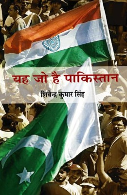 Buy Yeh Jo Hai Pakistan (Hindi): Book