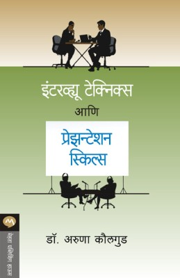Buy Interview Techniques Ani Presentation Skills (Marathi) 1st  Edition: Book