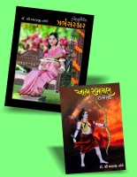 Dr. Shri Balaji Tambe Gujarati Collections [Set Of 2 Books]: Regionalbooks