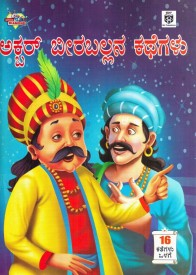 Buy Akbar Birballana Kathegalu: Regionalbooks