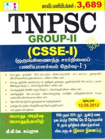 Tnpsc group 2 previous year question paper download