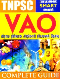 Tnpsc Vao Plete Guide Raman Paperback Tamil Publisher The